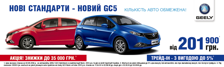 Geely - сайт АИС