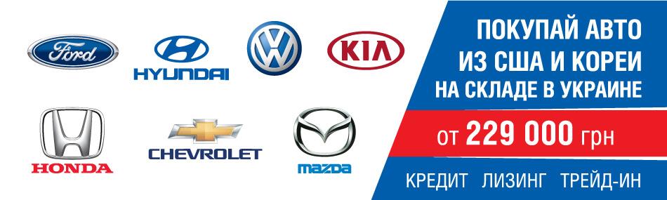 Авто из США и Кореи